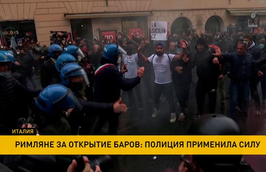 Предприниматели в Риме протестуют против карантина