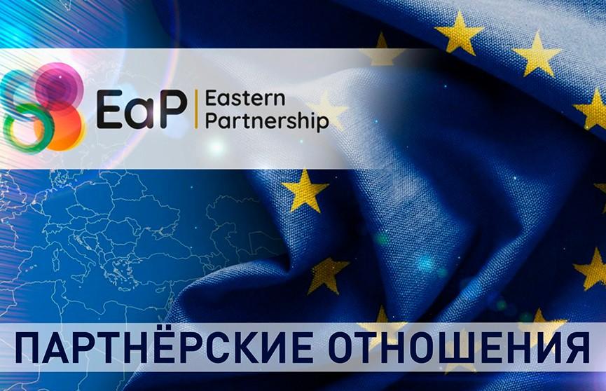 «Восточное партнёрство»: 10 лет позади, а что дальше?