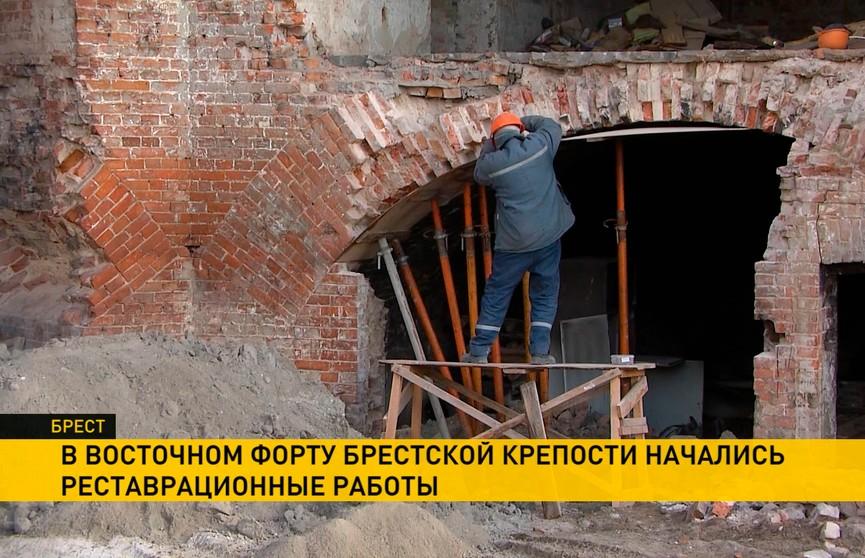 Реставрационные работы начались на Восточном форте Брестской крепости