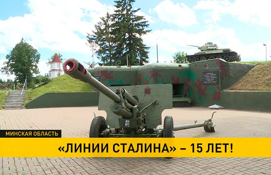 «Линия Сталина» отмечает 15-летие. Как создавался и как устроен знаменитый историко-культурный комплекс