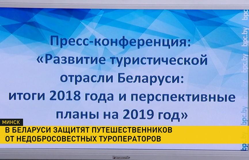 В Беларуси решили законодательно защитить путешественников от недобросовестных туроператоров