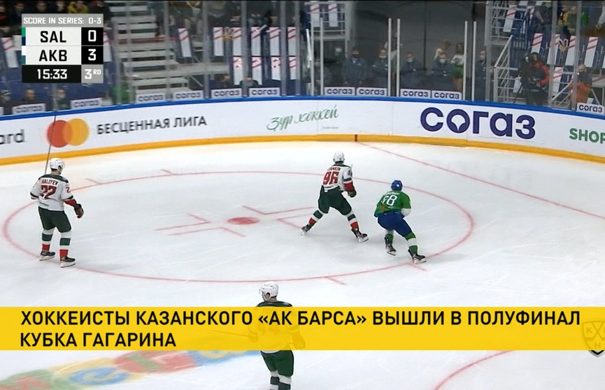 «Ак Барс» обыграл «Салавата Юлаева» и вышел в полуфинал Кубка Гагарина
