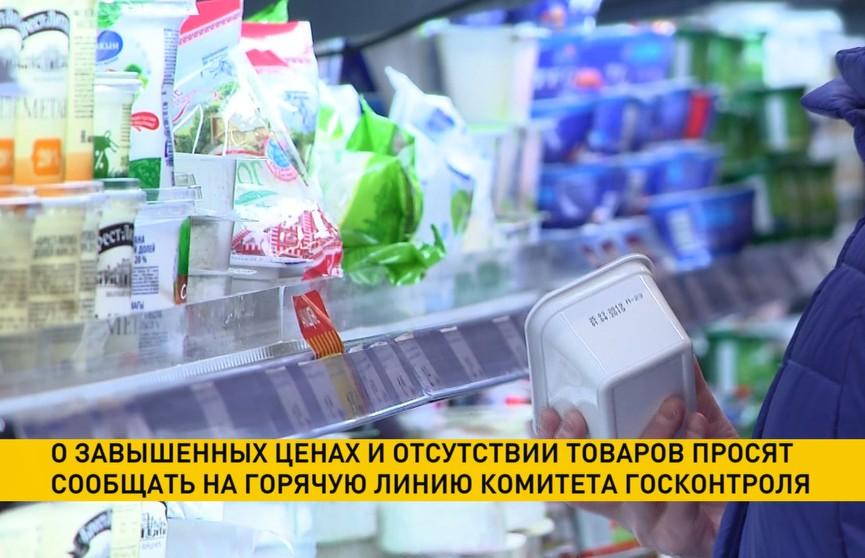 Комитет госконтроля открывает горячую линию: можно пожаловаться на завышенные цены и отсутствие товаров