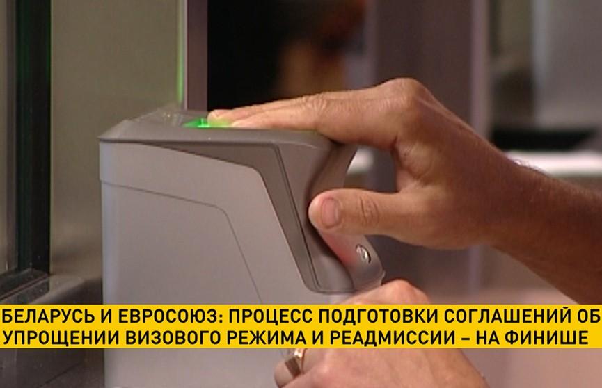 Беларусь и ЕС: процесс подготовки соглашений об упрощении визового режима и реадмиссии – на финише