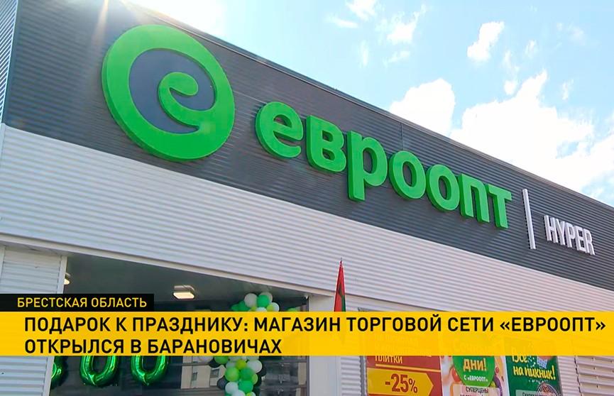 В День Победы в Барановичах  свои двери распахнул 800-й магазин торговой сети «Евроопт»