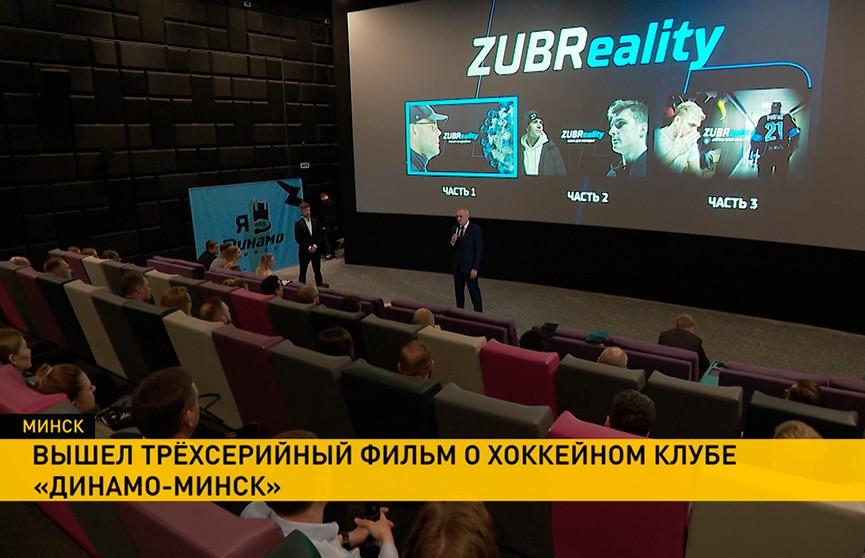 ZUBReality: состоялся премьерный показ фильма о ХК «Динамо»