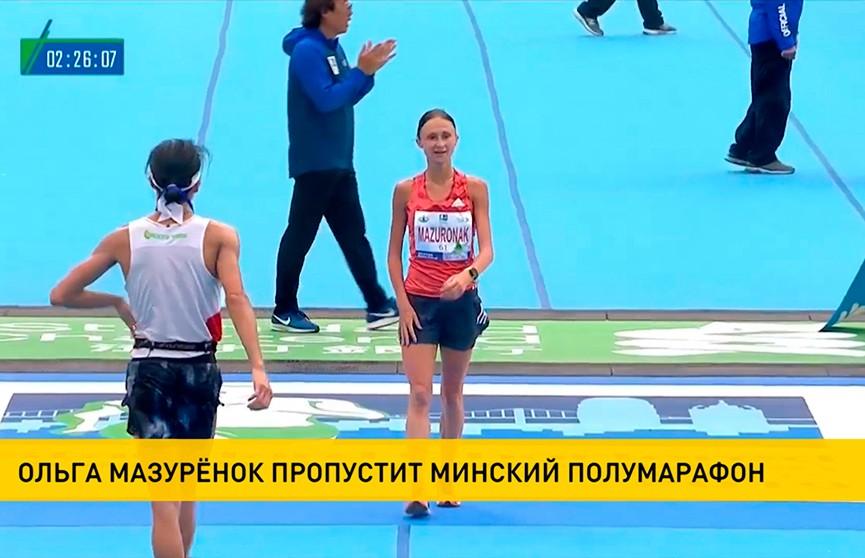 Ольга Мазурёнок не выступит на Минском полумарафоне