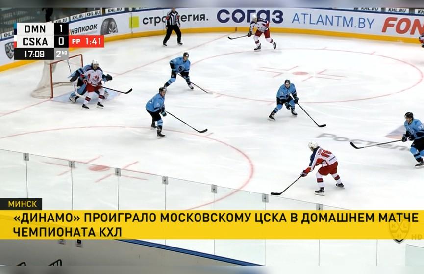 КХЛ: минское «Динамо» уступило московскому ЦСКА в домашнем матче