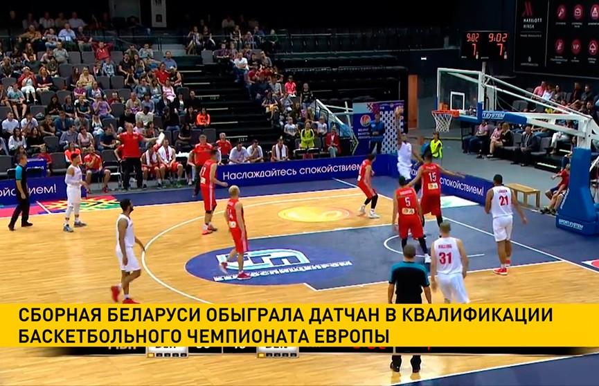 Белорусские баскетболисты на выезде обыграли сборную Дании