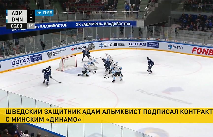 Контракт с хоккейным клубом «Динамо-Минск» подписал шведский защитник Адам Альмквист