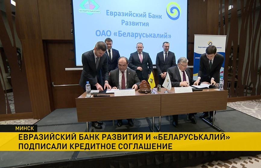 Евразийский банк развития и «Беларуськалий» подписали кредитное соглашение на $400 млн