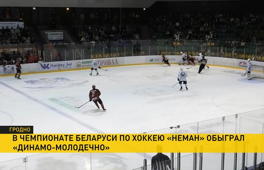 Чемпионат Беларуси по хоккею: «Неман» обыграл «Динамо-Молодечно»