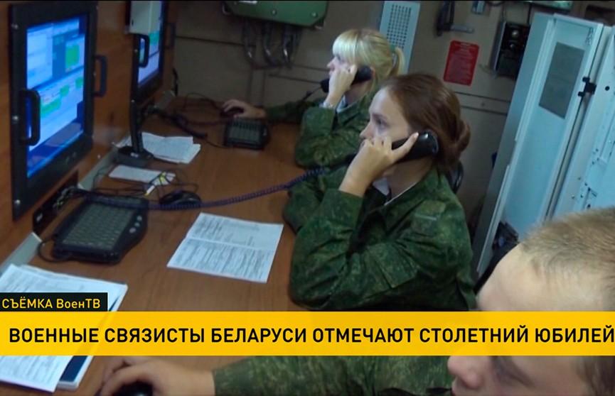 Войска связи Вооружённых Сил Беларуси отмечают 100-летний юбилей