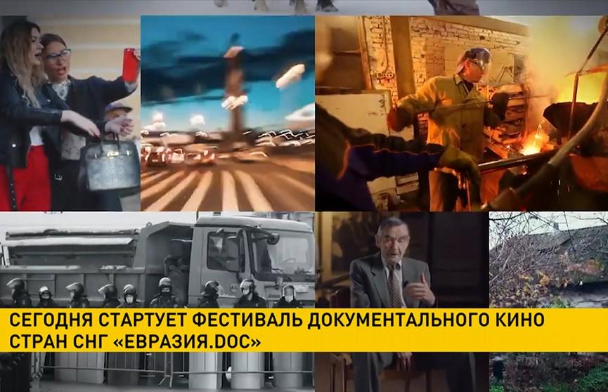 Фестиваль документального кино стран СНГ «Евразия.DOC» стартует в Минске