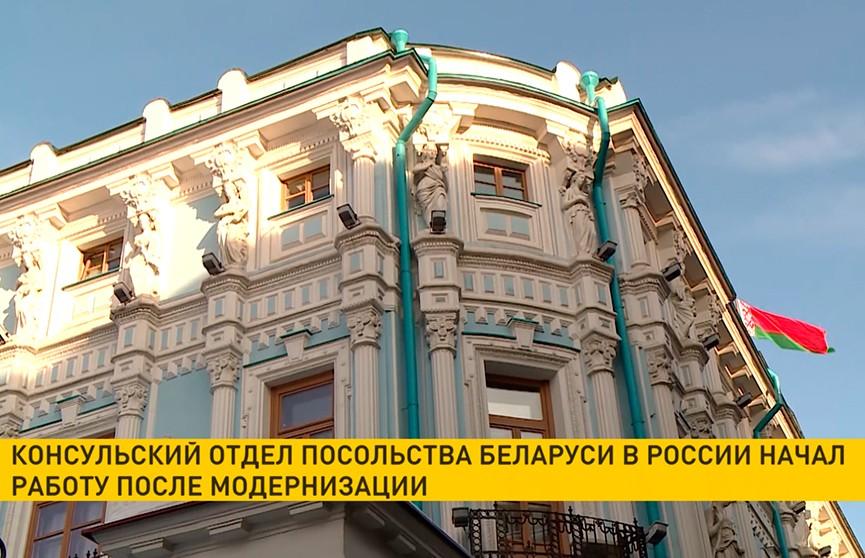Консульский отдел посольства Беларуси в России начал работу после модернизации