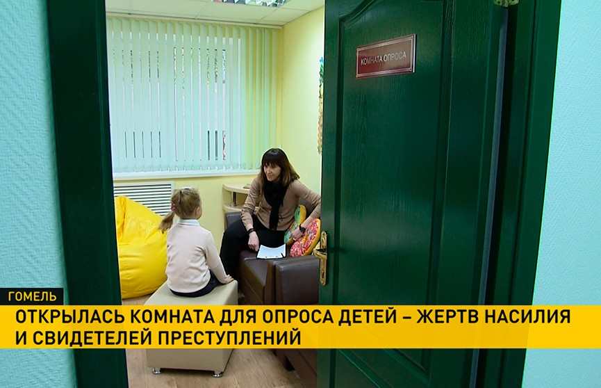 Специальная комната для опроса детей открылась в Гомеле