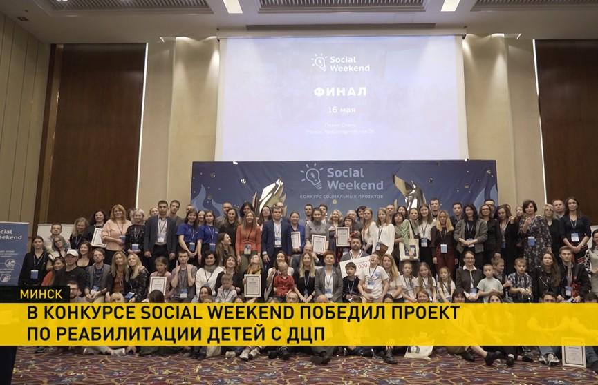 Проект по реабилитации детей с ограниченными возможностями стал победителем Social Weekend