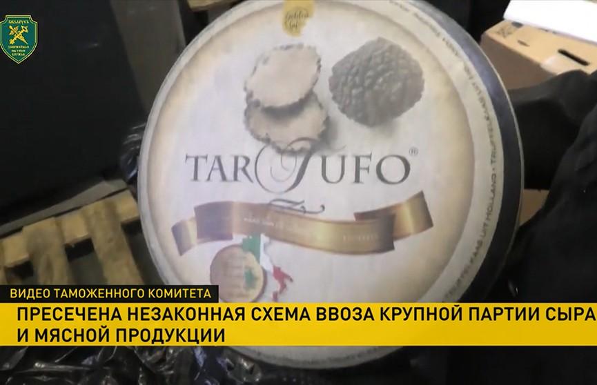 Белорусские таможенники пресекли поставку крупной партии контрафактных сыров и мяса из Польши в Россию