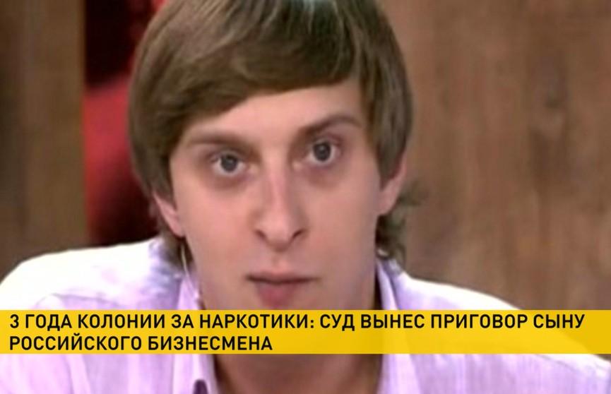 Сына известного российского бизнесмена осудили на три года колонии за наркотики в Бресте