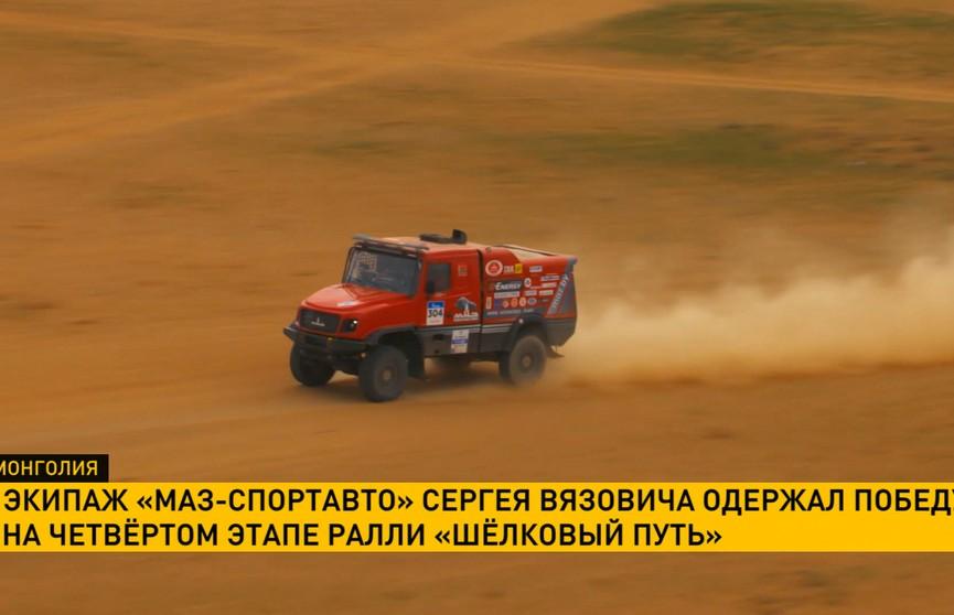 Экипаж «МАЗ-СПОРТавто» под руководством Сергея Вязовича выбился в лидеры четвёртого этапа ралли «Шёлковый путь»
