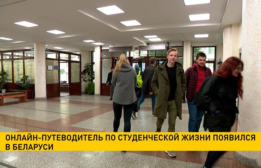 Онлайн-путеводитель по студенческой жизни появился в Беларуси