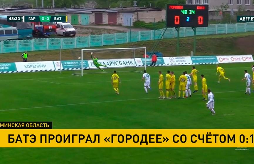 Чемпионат Беларуси по футболу: команда Городеи обыграла БАТЭ