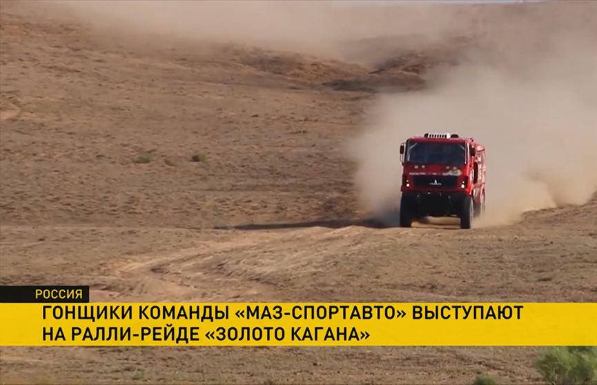 Гонщики команды «МАЗ-СПОРТавто» успешно стартовали на ралли-рейде «Золото Кагана»