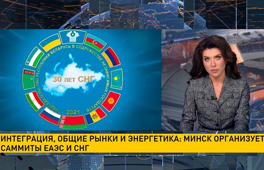 Интеграция, общие рынки и энергетика: Минск организует саммиты ЕАЭС и СНГ