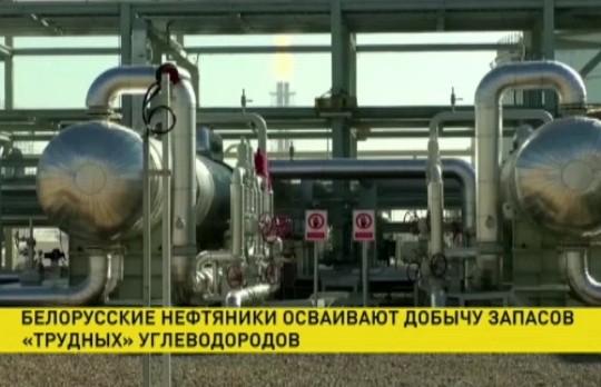 Белорусские нефтяники осваивают добычу запасов «трудных» углеводородов