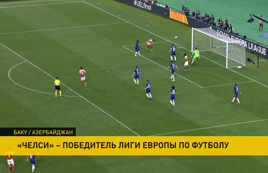 «Челси» – победитель футбольной Лиги Европы