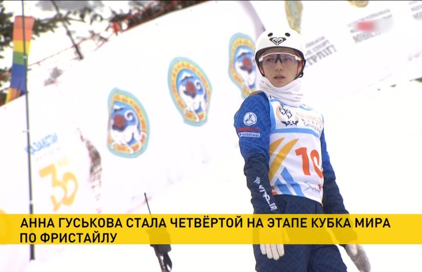 Кубок мира по фристайлу в Казахстане: Анна Гуськова заняла 4-е место