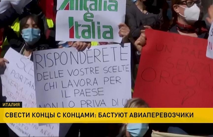 В Риме работники авиакомпании Alitalia устроили акцию протеста с гробом