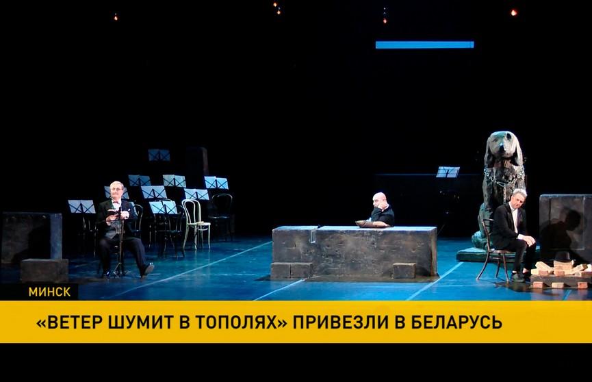 Пьесу «Ветер зашумит в тополях» привезли в Минск