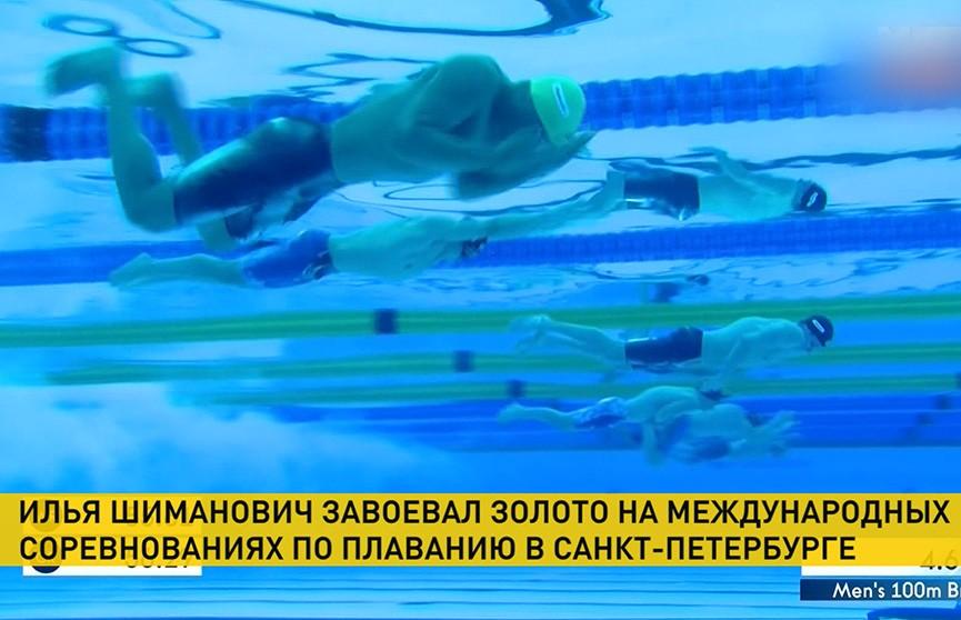 Белорусские пловцы завоевали уже три медали на Кубке Сальникова в Санкт-Петербурге