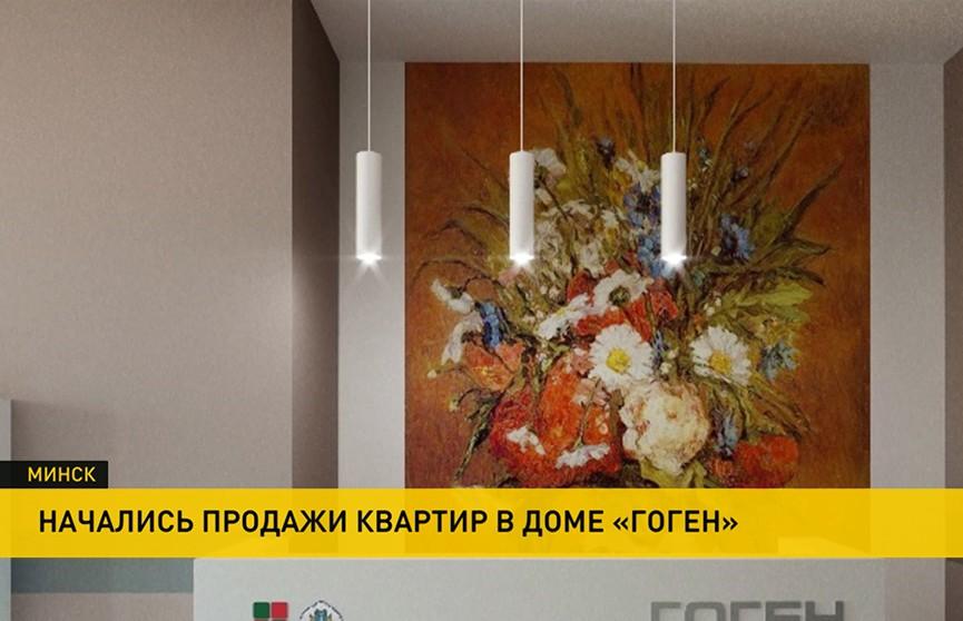В последнем доме «Гоген» комплекса «Маяк Минска» начались продажи квартир