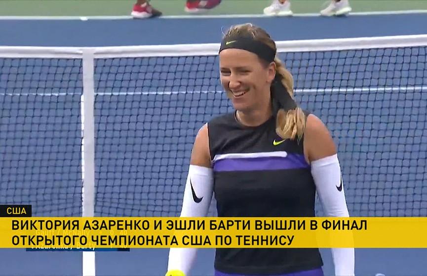 Виктория Азаренко и Эшли Барти вышли в финал Открытого чемпионата США по теннису