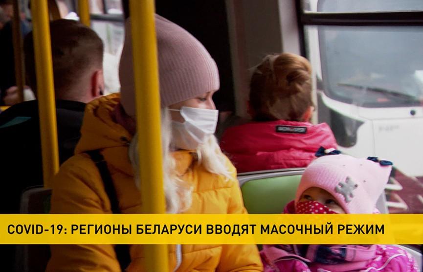 COVID-19 в Беларуси: как соблюдается масочный режим в регионах?