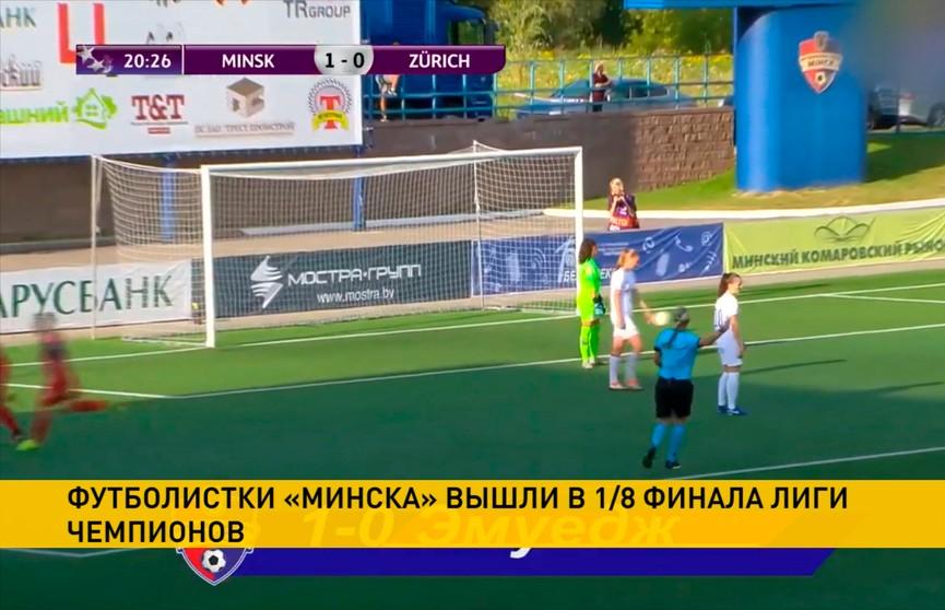 Футболистки «Минска» вышли в 1/8 финала Лиги чемпионов