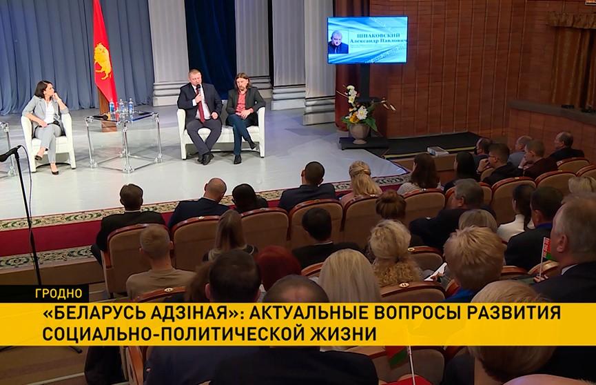 Ситуацию с мигрантами и демографическую безопасность обсудили на форуме «Беларусь адзiная» в Гродно