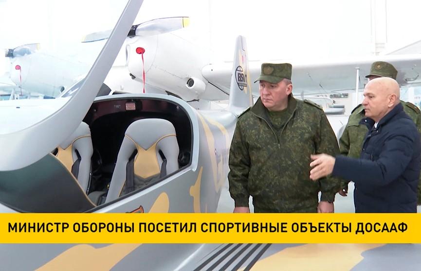 Министр обороны посетил спортивные объекты ДОСААФ