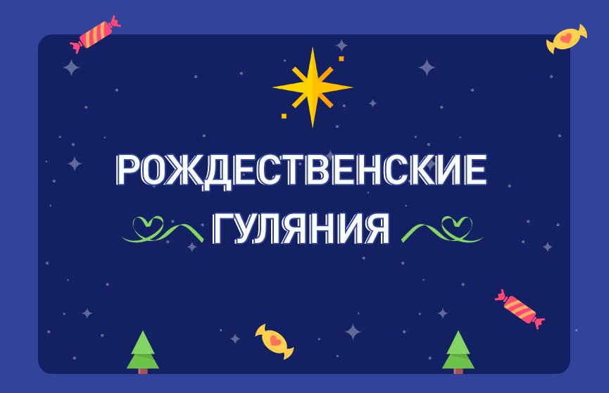 Рождество 2020: расписание праздничных мероприятий в Минске