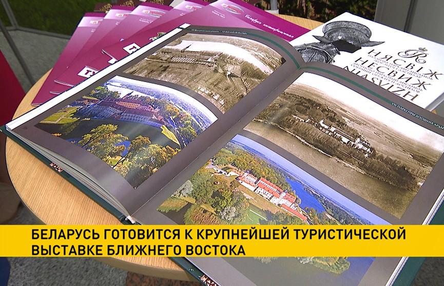 Экспозиция Беларуси будет представлена на крупнейшей туристической выставке Ближнего Востока