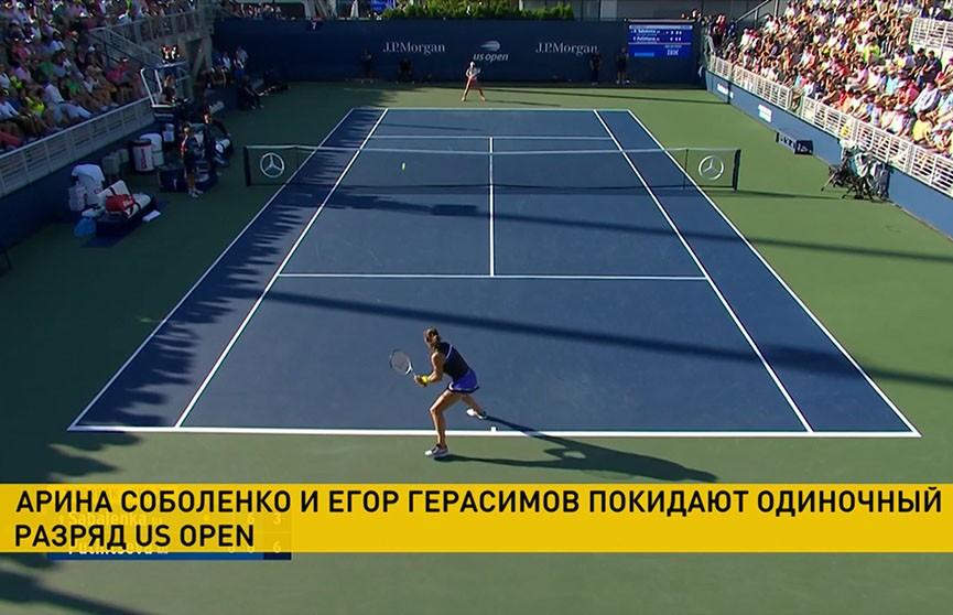 Арина Соболенко и Егор Герасимов покидают одиночный разряд US Open
