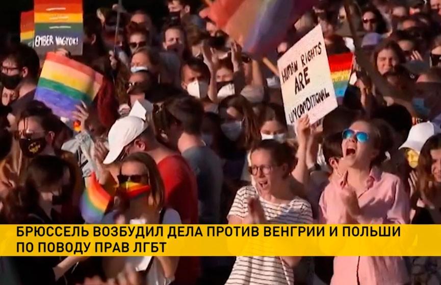 Брюссель возбудил дела против Венгрии и Польши по поводу прав ЛГБТ
