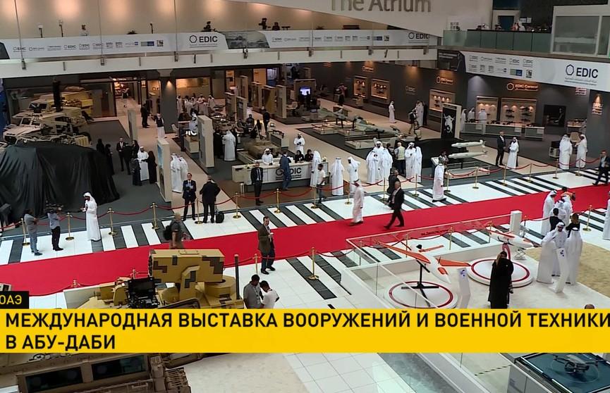 Продукция белорусского военпрома вызывает интерес на Международной выставке вооружения и оборонной промышленности в Абу-Даби