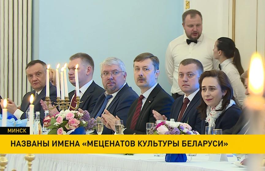 Имена главных «Меценатов культуры Беларуси» назвали в Минске