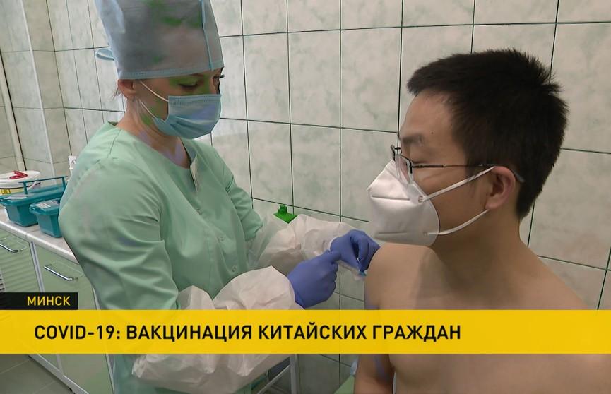 Массовая вакцинация от COVID-19 в Беларуси: прививки получают и китайские граждане