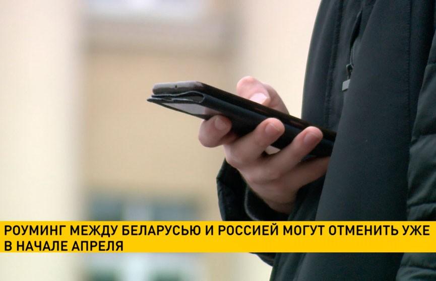 Роуминг между Беларусью и Россией могут отменить уже в начале апреля