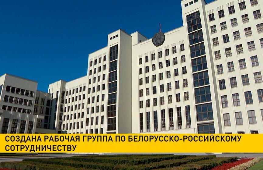 Рабочая группа по актуальным вопросам сотрудничества Минска и Москвы создана в Беларуси