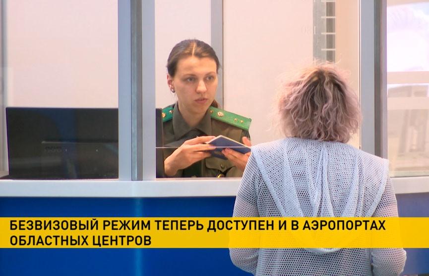 В Беларуси расширяется зона действия безвизового въезда и выезда для иностранцев